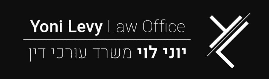 עורך דין יוני לוי - לוגו
